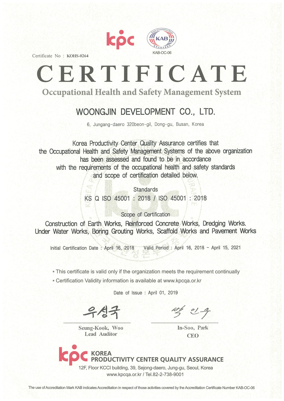 ISO 45001_영문(18.04.16~21.04.15)
