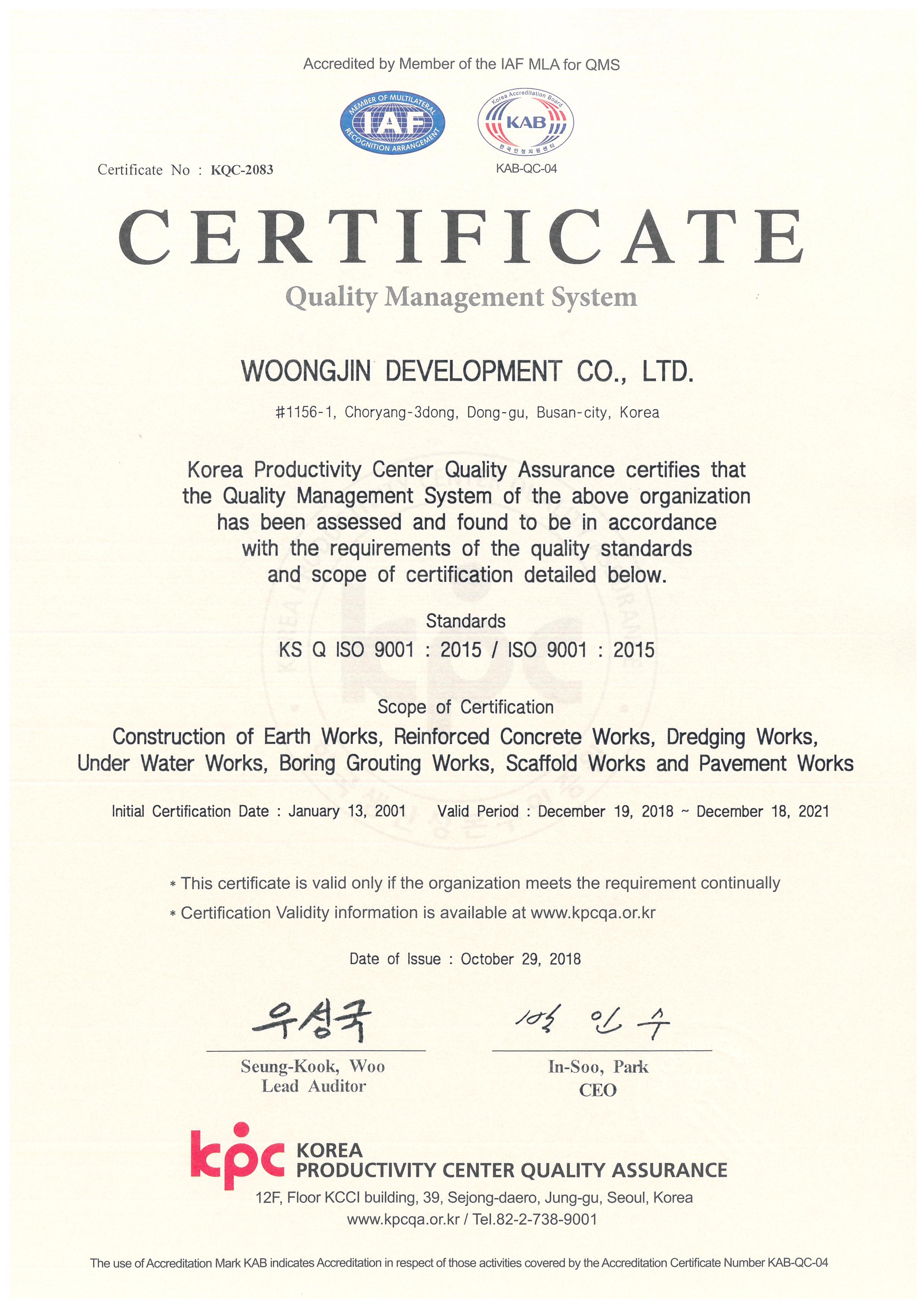 ISO 9001_영문 (18.12.19-21.12.18)